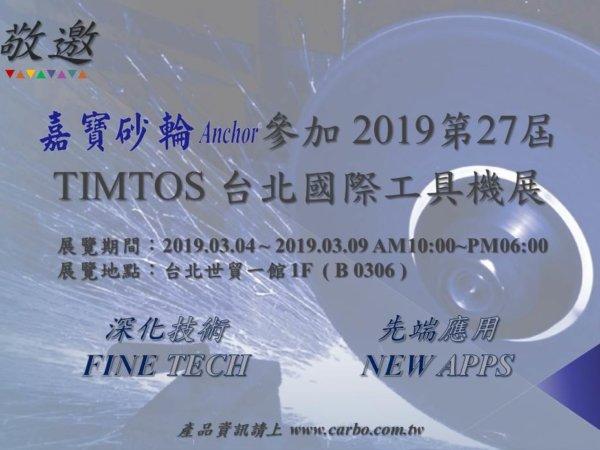 TIMTOS邀請函1