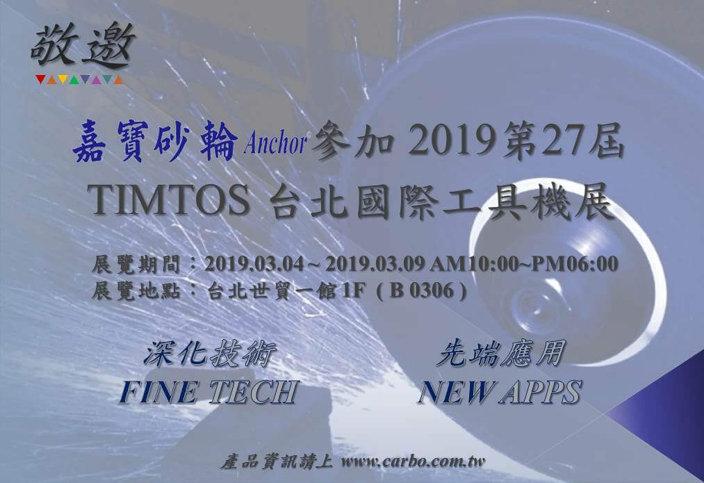 2O19年第27屆台北國際工具機展「TIMTOS」 圓滿閉幕