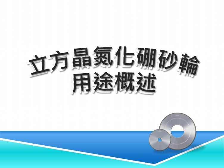 立方晶氮化硼砂輪用途概述