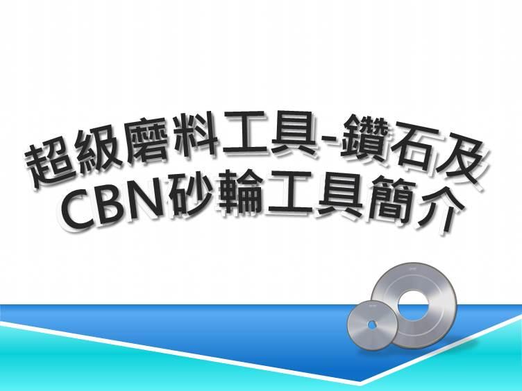 超級磨料工具-鑽石及CBN砂輪工具簡介