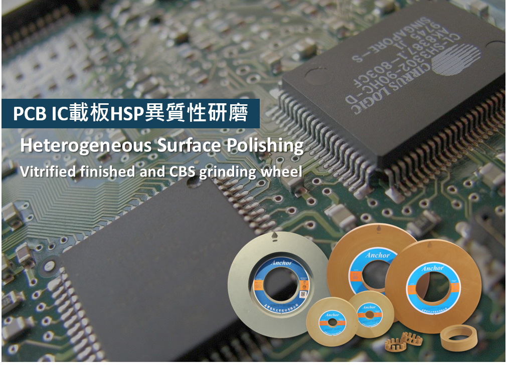 PCB IC載板異質性研磨