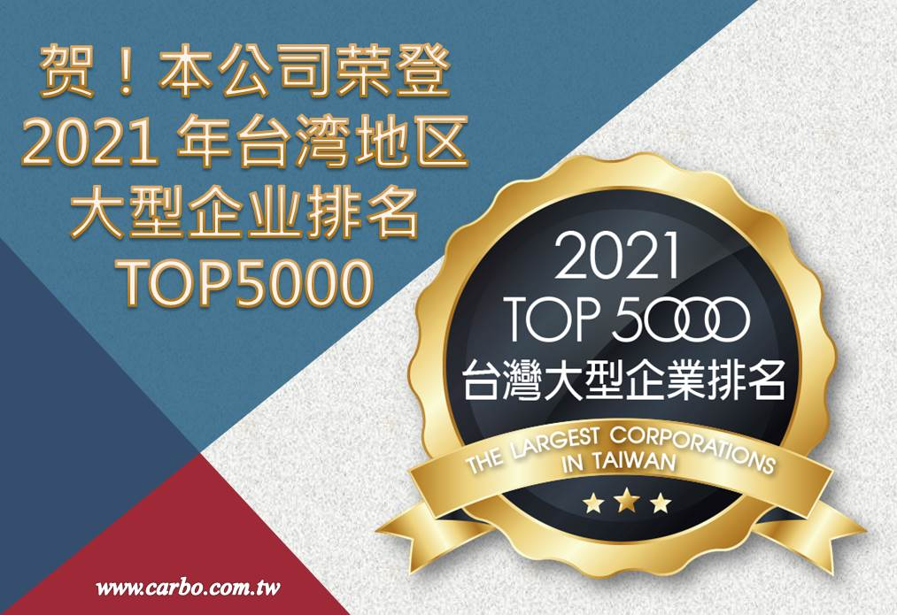 贺!本公司于 2021 年台湾地区大型企业排名提升